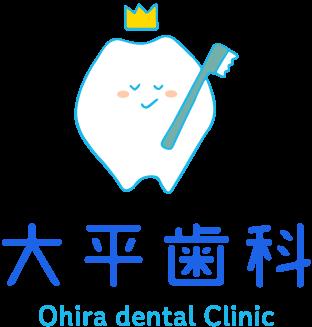 子どもからお年寄りまで安心して通える街の歯医者さん 大平歯科